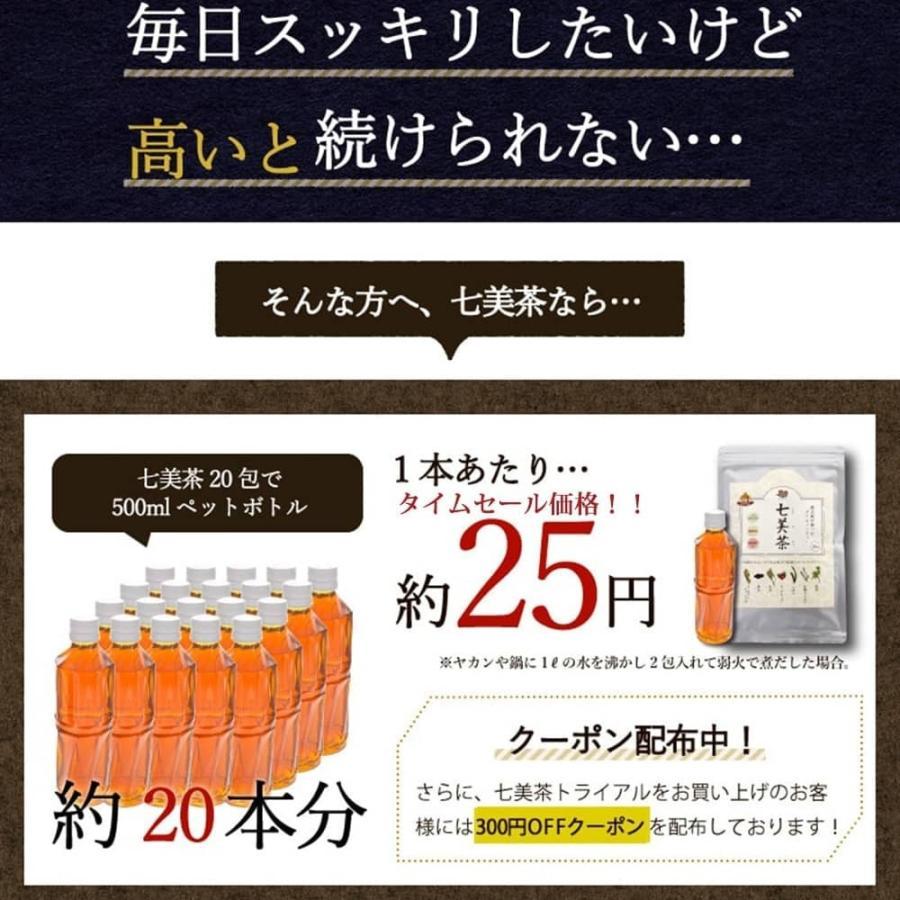 ダイエット お茶 七美茶 40包 トライアル 初回限定 タイムセール|esora|11