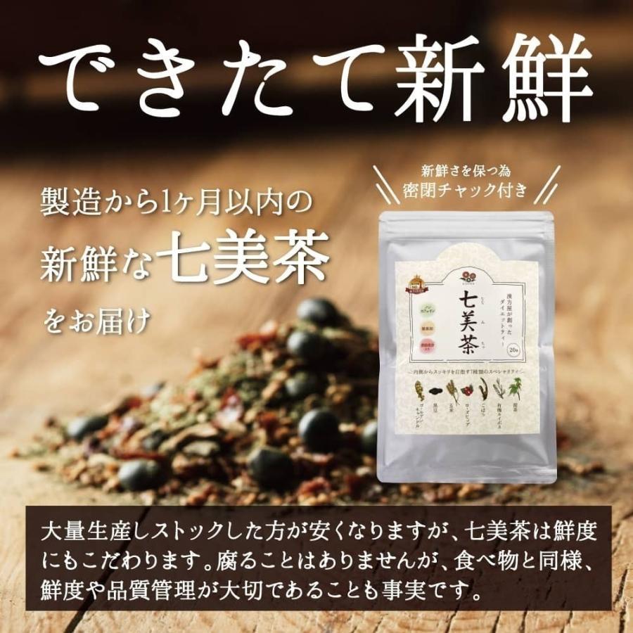 ダイエット お茶 七美茶 40包 トライアル 初回限定 タイムセール|esora|17