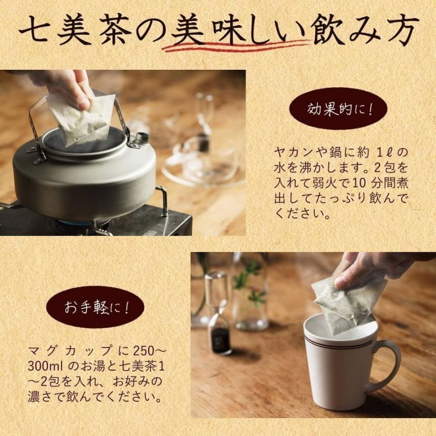 ダイエット お茶 七美茶 40包 トライアル 初回限定 タイムセール|esora|19