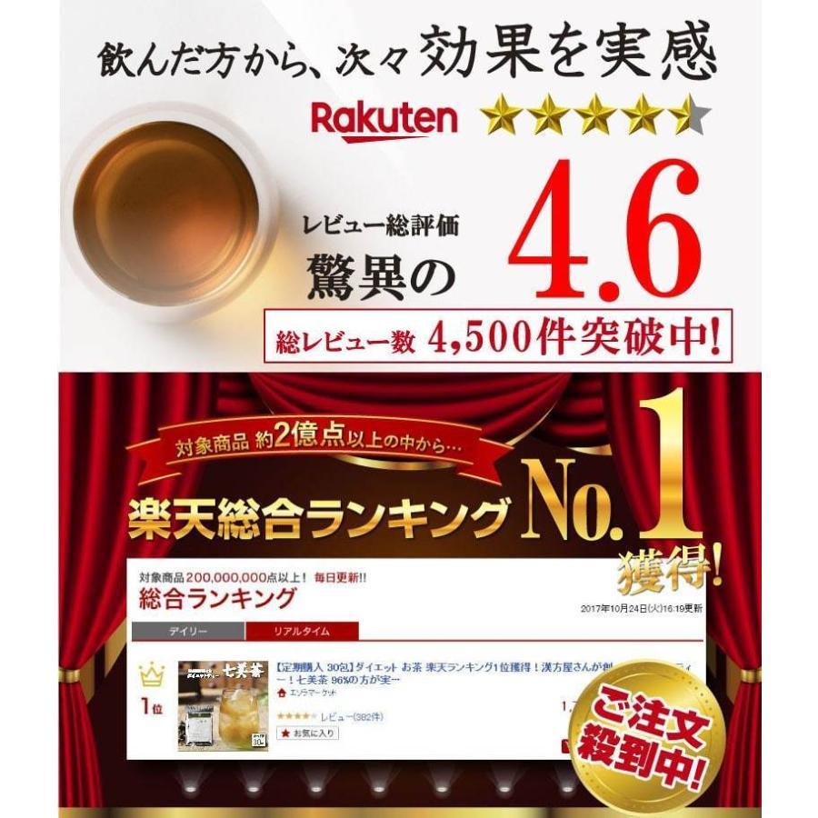 ダイエット お茶 七美茶 40包 トライアル 初回限定 タイムセール|esora|03