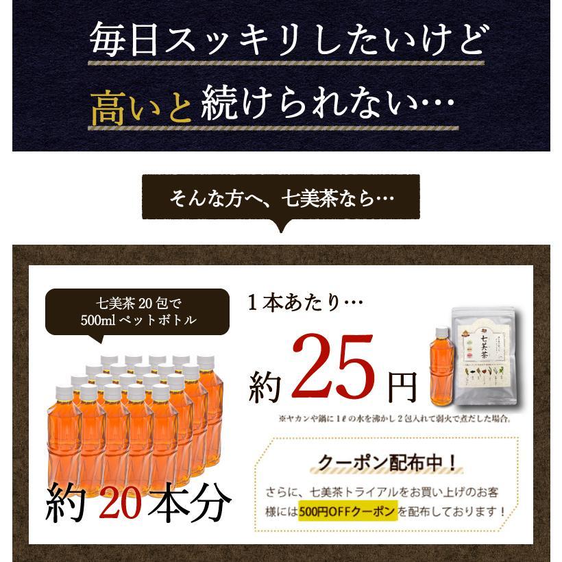 七美茶 トライアル 20包 ダイエット お茶|esora|11