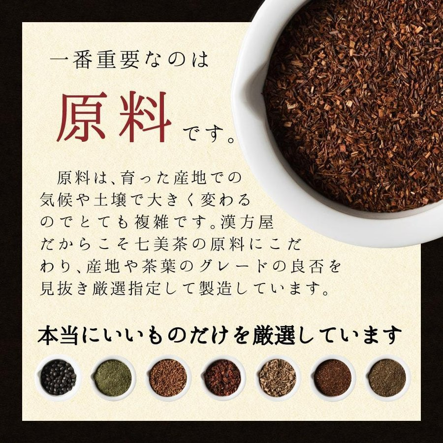 七美茶 トライアル 20包 ダイエット お茶|esora|15