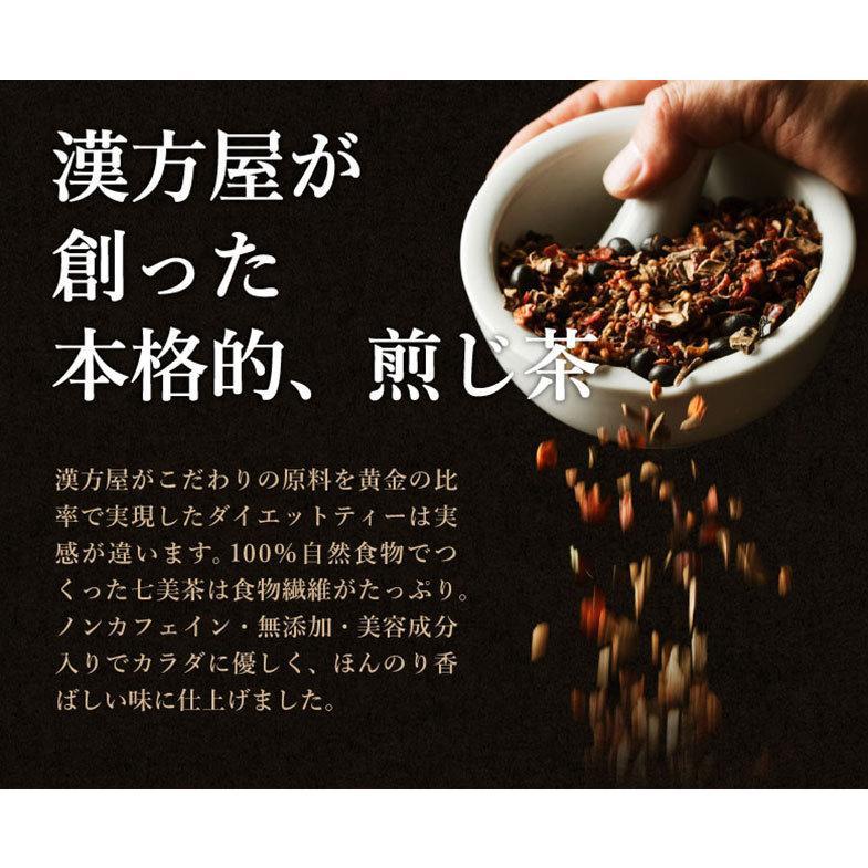 七美茶 トライアル 20包 ダイエット お茶|esora|06