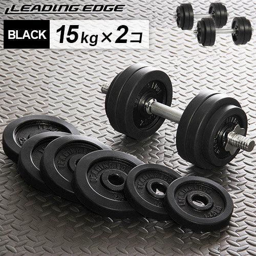 リーディングエッジ ラバーダンベル 30kg セット 片手 15kg 2個セット ブラック LE-DB15 ダンベルセット トレーニング器具 スポーツ用品 筋トレ ベンチプレス