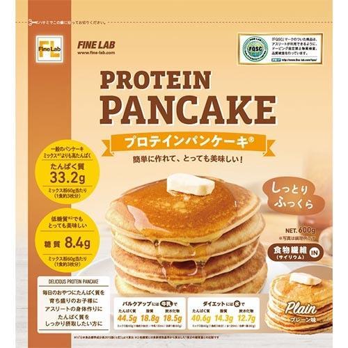 ファインラボ プロテインパンケーキ 600g プレーン ギフト プレゼント ご褒美 FLPP01 低脂肪 ヘルシー プロテインパンケーキミックス 新作続 高たんぱく 砂糖不使用 ダイエット