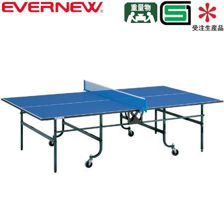 エバニュー(EVERNEW) 卓球台 VR-22B EKD604 卓球 学校体育 スポーツ施設