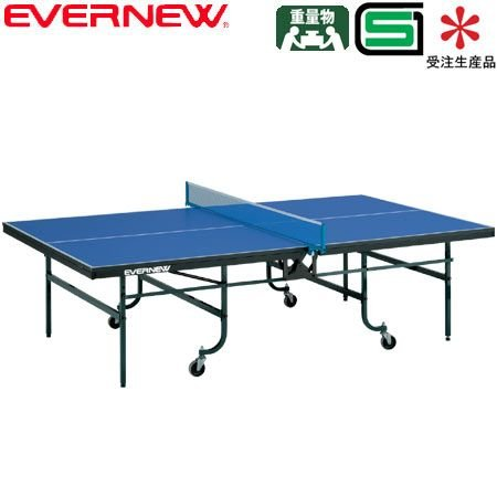 エバニュー(EVERNEW) 卓球台 AVE-25 EKD606 卓球 学校体育 スポーツ施設