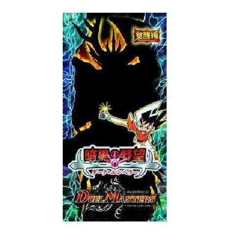 デュエル·マスターズ DM-37 覚醒編 拡張第2弾 「暗黒の野望」 BOX