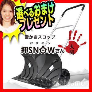 押snowさん 大関 VS-GS01 キャスター付きスノーダンプ 除雪用品 雪除け 雪かき 雪投げ スノーダンプ 雪すかし 雪押し 除雪機