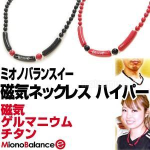 《クーポン配布中》ミオノバランスイー 磁気ネックレス ハイパー Miono Balance E HYPER ネックレス 45cm 50cm 磁力ネックレス