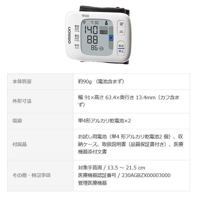 用 おすすめ 家庭 血圧 計