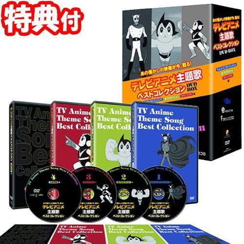 テレビアニメ主題歌ベストコレクションDVD-BOX(4枚組)昭和アニメーションソング アニソン トムス・エンタテインメント 虫プロダクション タツノコプロ 限定品|este