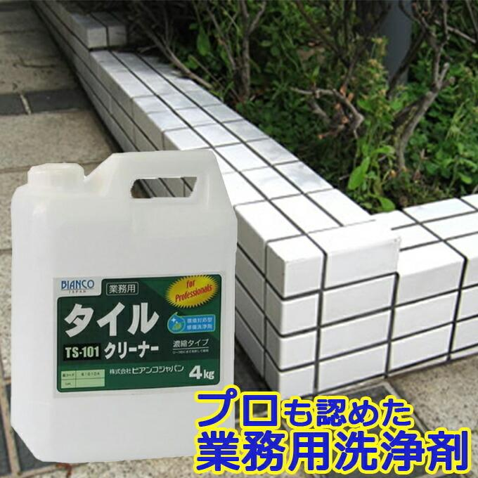 タイルクリーナー 4kg(ポリ容器入り)TS-101 ビアンコジャパン特約販売店 esteem-direct
