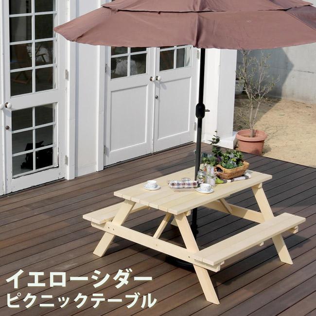 ガーデン テーブル イエローシダーピクニックテーブル パラソル穴付き YCPT-1350NTU 組み立て式 ガーデンファニチャー 代引き不可