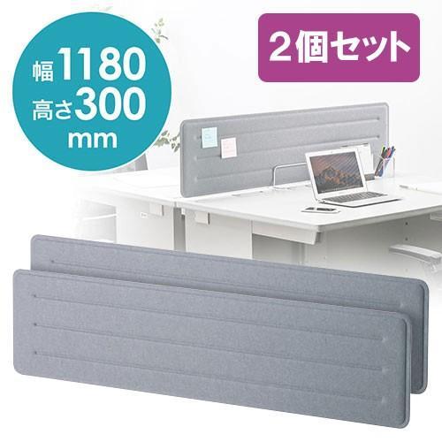 パーティション 2個セット 机上 卓上 デスクトップパネル 仕切り オフィス テーブル 布 フェルト 幅1180mm 高さ300mm EEX-PAT02GYX2 ネコポス非対応