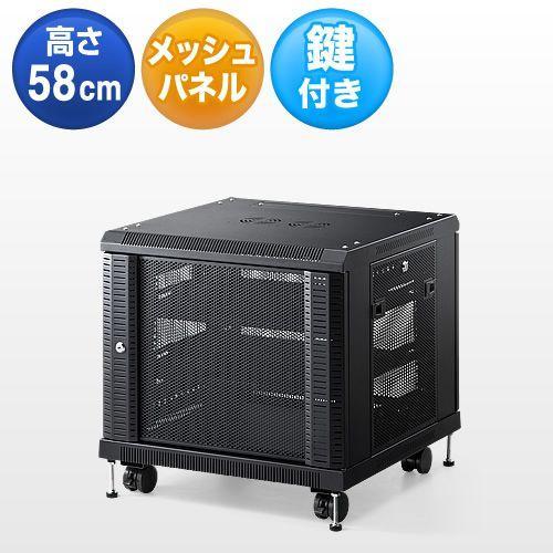 ルーター・NAS・ハブ収納ボックス ネットワーク機器収納 ネットワーク機器収納 メッシュパネル 鍵付き 高さ580mm EZ1-SV012 ネコポス非対応