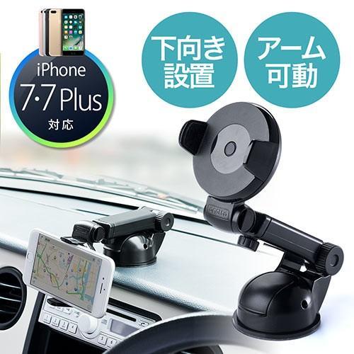 5dd8144886 スマホ用車載ホルダー 可動アーム iPhone XS/XS Max・Androidスマホ対応 ...
