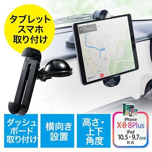 5527f8cc52 iPad・タブレットホルダー 車載 iPhone・スマホ ダッシュボード取付 吸盤 ...