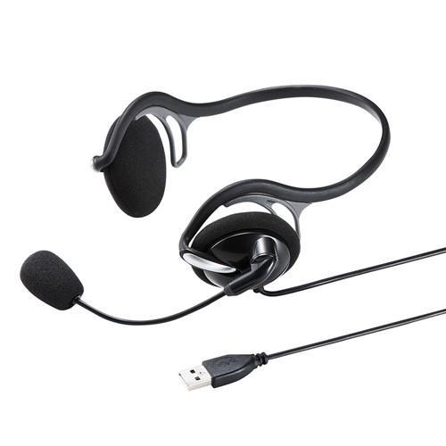 ヘッドセット USB接続 お得クーポン発行中 ネックバンドタイプ 軽量 ついに再販開始 MM-HSU05BK サンワサプライ ネコポス非対応 Skype