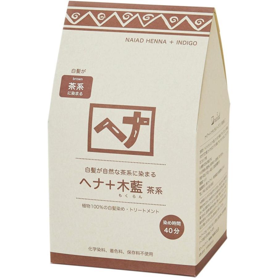 Naiad(ナイアード) ヘナ+木藍 茶系 400g|esushoppu