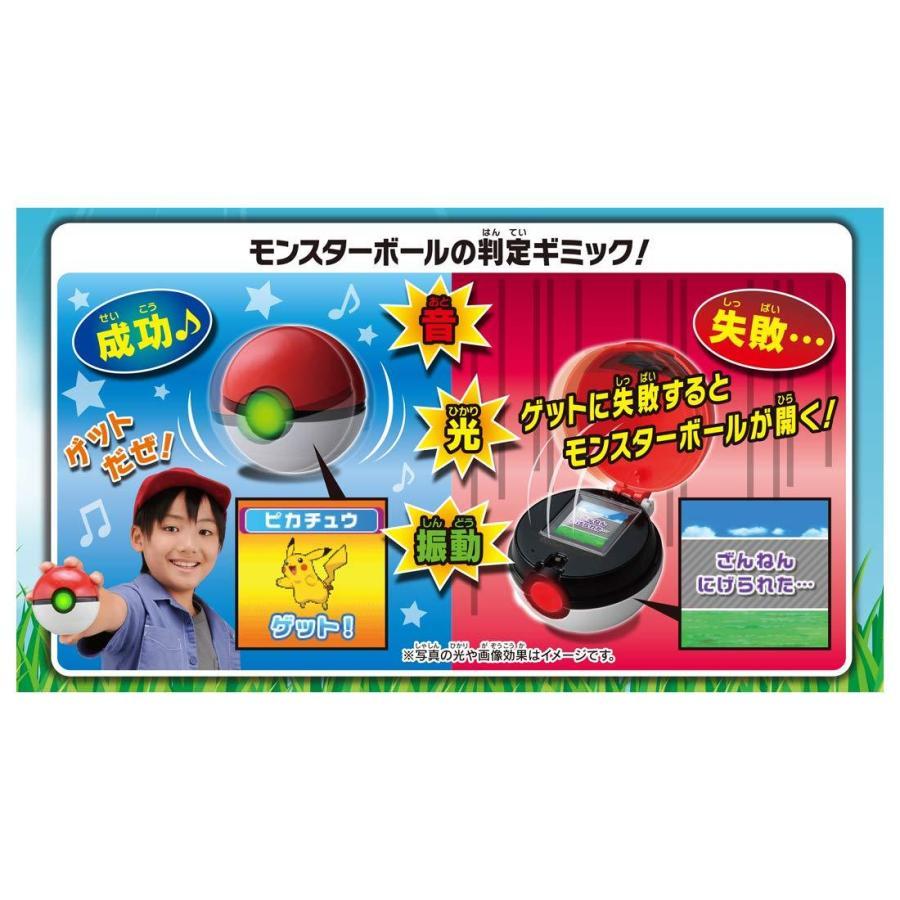 ポケットモンスター ガチッとゲットだぜ! モンスターボール esushoppu 05