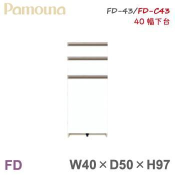 パモウナ FD カウンター 【下台/40幅/3段引出タイプ】 ハイカウンター キッチンカウンター FD-43/FD-C43