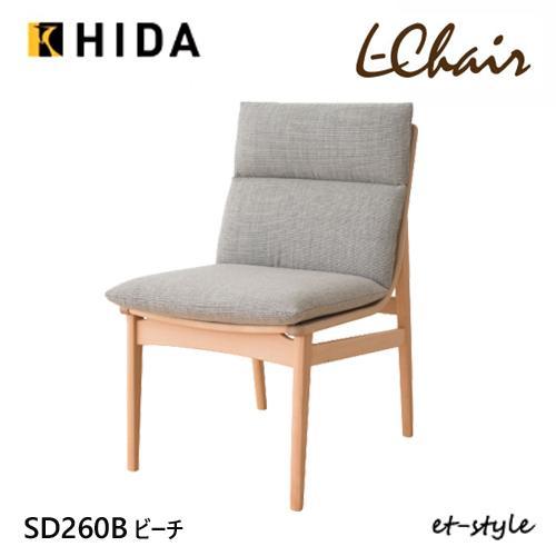 飛騨産業 HIDA【L-Chair】エルチェア ダイニングチェア 食堂椅子 カバーリング SD260U ウォールナット材 肘なし 無垢