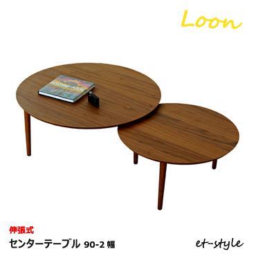 【LOON】センターテーブル 伸張式 丸 円 リビングテーブル ウォールナット 福井県 家具