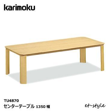 カリモク センターテーブル TU4870MS 1350幅 リビングテーブル モダン karimoku