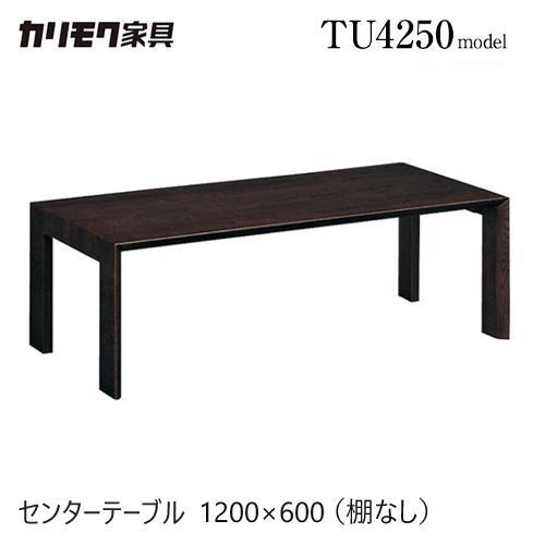 カリモク シアーセレクト センターテーブル TU4250 1200幅 リビングテーブル モダン karimoku