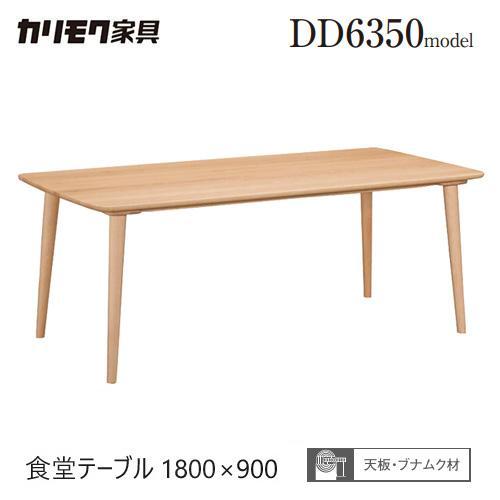 カリモク ダイニングテーブル DD6350 1800幅 食堂テーブル 食堂テーブル 無垢材 karimoku