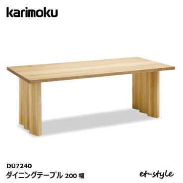 カリモク シアーセレクト ダイニングテーブル DU7240 2000幅 食堂テーブル 無垢材 デザイン デザイン モダン karimoku