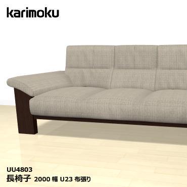 カリモク シアーセレクト 長椅子【UU4803/オーク材/U23布張り】ZU4803ソファ 応接ソファ コンパクト