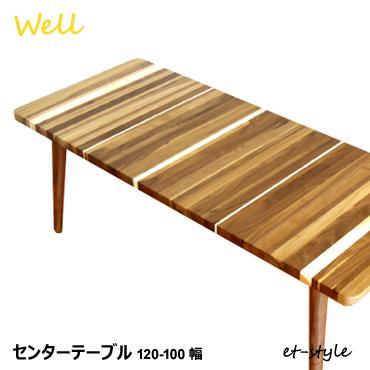 リビングテーブル ウォールナット材 無垢材 センターテーブル メープル