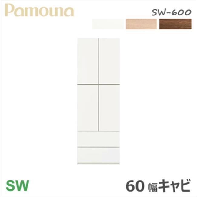 パモウナ SW キャビネット 壁面収納 60幅 SW-600キャビネット 開き 棚