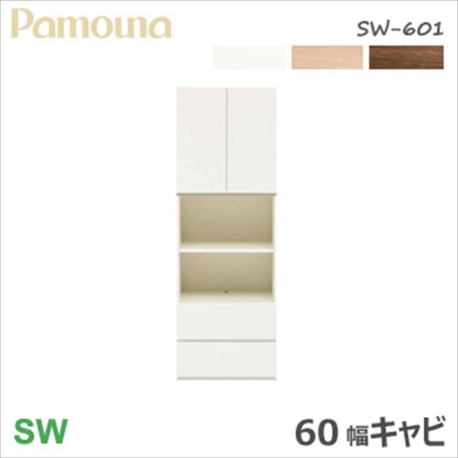 パモウナ SW キャビネット 壁面収納 60幅 SW-601キャビネット 開き 棚