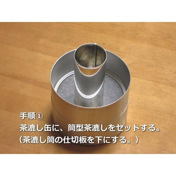 らくらく綺麗!抹茶1袋が15秒で漉せる!筒型茶漉しセット etchuya