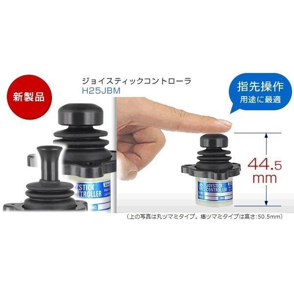 栄通信工業(Sakae) ジョイスティックコントローラ 2次元式 H25JBM-YO-2S0R2GMD
