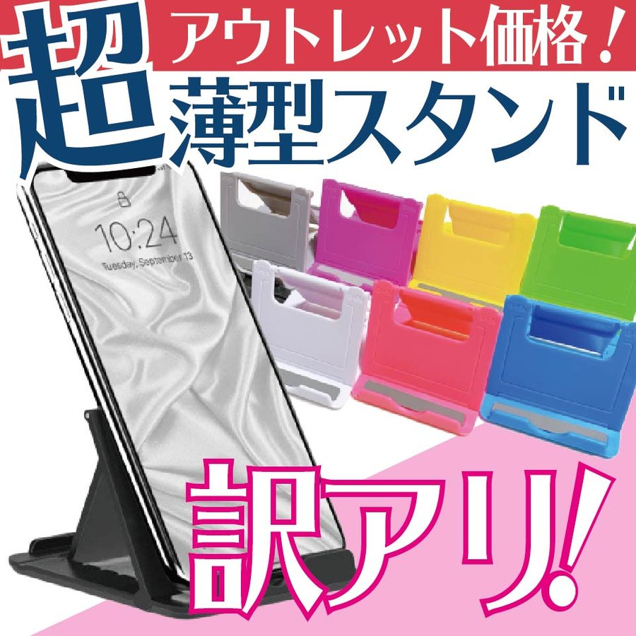 スマホスタンド iphoneスマートフォンスタンド 薄型折りたたみ iPhoneスタンド スマホ立て 携帯スタンド 在宅勤務(送料無料・ポイント消化)(訳あり)|eteknos