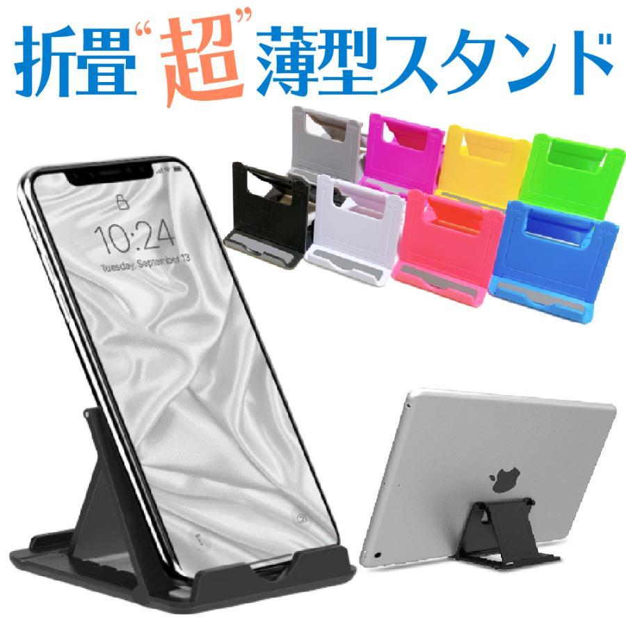 スマホスタンド iphoneスマートフォンスタンド 薄型折りたたみ iPhoneスタンド スマホ立て 携帯スタンド 在宅勤務(送料無料・ポイント消化)(訳あり)|eteknos|04