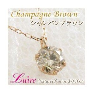 2019最新のスタイル ネックレス 一粒石 ペンダント 天然ダイヤモンド 0.20ct シャンパンブラウン K10ピンクゴールド ネックレス, ムッシュ 3f227646
