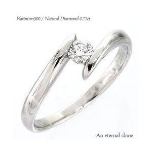 【超特価】 ダイヤリング 一粒 ソリティア ダイヤモンド 0.12ct 指輪 プラチナ900 pt900 リング レディース ジュエリー アクセサリー, 吉良町 83a6fac6