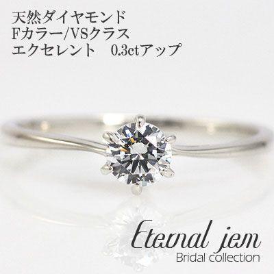 最新作の 鑑定書付 婚約指輪 ダイヤモンド リング エンゲージリング プラチナ900 pt900 Fカラー VSクラス エクセレント 0.3ct アップ ソリティア レディース 人気, オオタシ 7b93d957