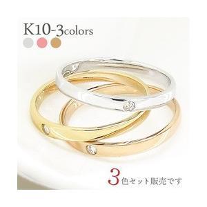 【50%OFF】 ダイヤモンド リング k10ゴールド 3色セット 0.06ct ソリティア 10金 平打ち シンプル 指輪 レディース アクセサリー, OCRES fe4d2461