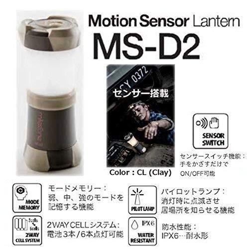 (マイルストーン) milestone MS-D2 モーションセンサー ランタン グレイ MS-D2