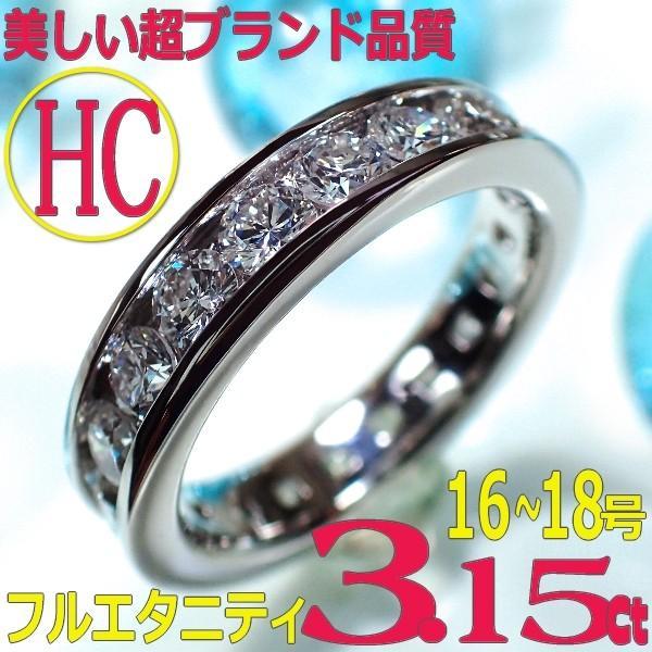 高品質の人気 [e389027]Pt900ダイヤモンド フルエタニティリング 3.15Ct・16〜18(HC) レール留め ハイクオリティ プラチナダイヤモンド マリッジリング 結婚指輪 高品質 (F), 上宝村 13f2915e