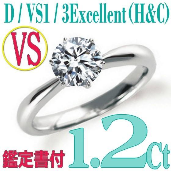 上品なスタイル [e120013]Pt900ダイヤモンド エンゲージリング1.2Ct/D/VS1/3EX(H&C) ハイクオリティ婚約指輪 中宝鑑定書付 心に残る美しい輝きをあなたの手元に。, きくぱんベーグル:8a5dd54d --- airmodconsu.dominiotemporario.com