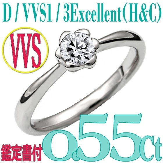 2019春の新作 [e055019]Pt900ダイヤモンド エンゲージリング0.55Ct/D/VVS1/3EX(H&C) ハイクオリティ婚約指輪 中宝鑑定書付 心に残る美しい輝きをあなたの手元に。, ブラジリアンビキニ下着 DEL SOL d3709424
