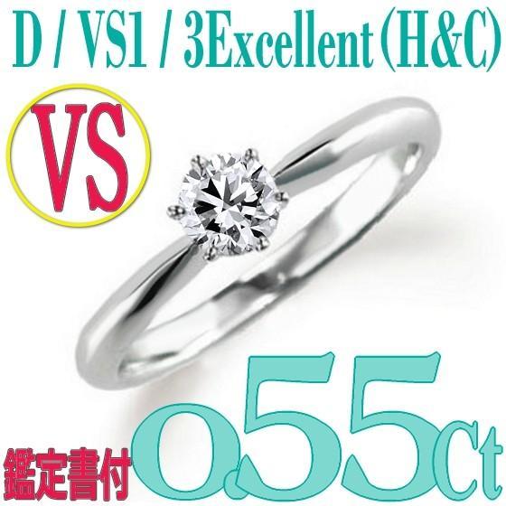 高品質の激安 [e055040]Pt900ダイヤモンド エンゲージリング0.55Ct/D/VS1/3EX(H&C) ハイクオリティ婚約指輪 中宝鑑定書付 心に残る美しい輝きをあなたの手元に。, ツシマチョウ 2d6ad833