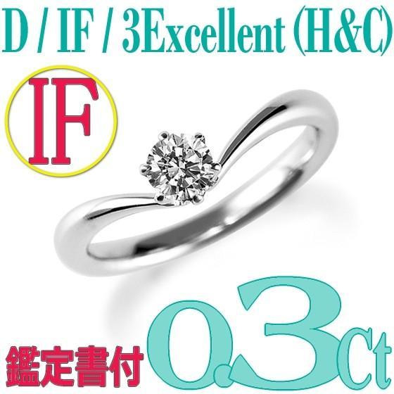 超美品の [e030005]Pt900ダイヤモンド エンゲージリング0.3Ct/D/IF/3EX(H&C) ハイクオリティ婚約指輪 中宝鑑定書付 心に残る美しい輝きをあなたの手元に。, JKazu:ba94384c --- airmodconsu.dominiotemporario.com
